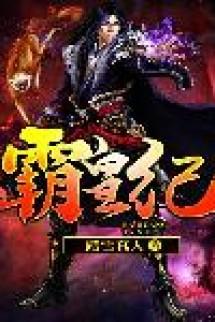 Bá Hoàng Kỷ