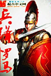 Binh Phong La Mã