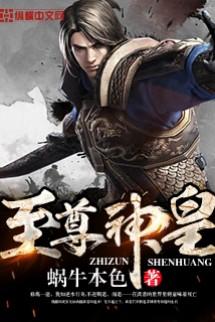 Chí Tôn Thần Hoàng