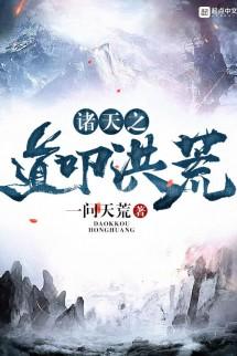 Chư Thiên Chi Đạo Khấu Hồng Hoang