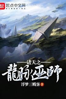 Chư Thiên Chi Long Mạch Vu Sư