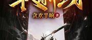 Chư Thiên Hàng Lâm: Thủ Hộ Thế Giới Tối Tiền Tuyến