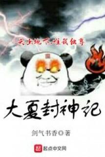 Đại Hạ Phong Thần Ký