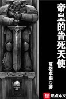 Đế Hoàng Cáo Tử Thiên Sử