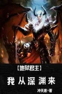 Địa Ngục Quân Chủ: Ngã Tòng Thâm Uyên Lai