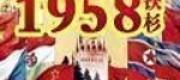 [Dịch] Đại Thời Đại 1958