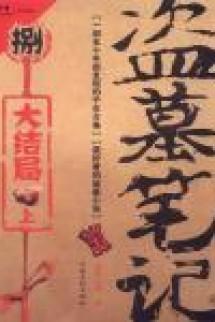 [Dịch] Đạo Mộ Bút Ký: Mười Năm Sau