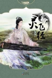 [Dịch] Linh Phi Kinh - TTV