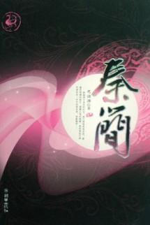 [Dịch] Tần Giản