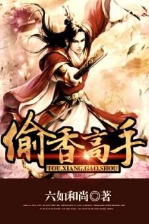 [Dịch] Thâu Hương Cao Thủ
