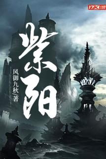 [Dịch] Tử Dương