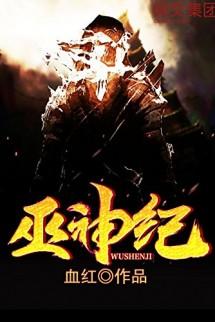 [Dịch] Vu Thần Kỷ