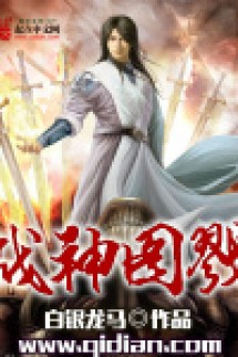 [Dịch]Chiến Thần Đồ Lục- Sưu tầm