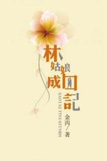 [Dịch]Lâm Cô Nương Thành Tù Ký - Sưu tầm