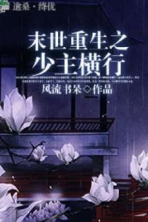 [Dịch]Xuyên Qua Mạt Thế Tung Hoành - Sưu tầm