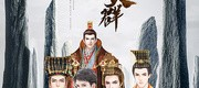Điên Phúc Liễu Giá Thị Hoàng Đế Liêu Thiên Quần