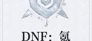 DNF: Khắc Kim Tựu Biến Cường
