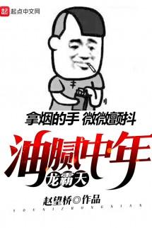 Du Nị Trung Niên Long Bá Thiên