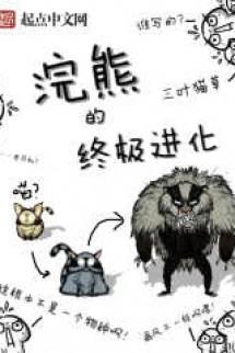 [Edit] Tiến hóa chung cực của Gấu Mèo.