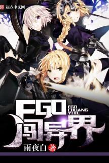 Fate/Grand Order Sấm Dị Giới