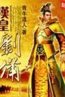 Hán Hoàng Lưu Bị