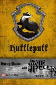 Harry Potter và Quyển sách tội ác
