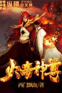 Hỏa Đế Thần Tôn