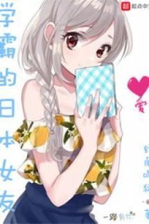 Học Bá Đích Nhật Bản Nữ Hữu
