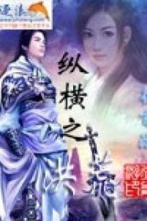 Hồng Hoang Chi Hồ Lô Đạo Nhân