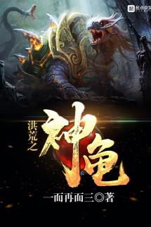 Hồng Hoang Chi Thần Quy