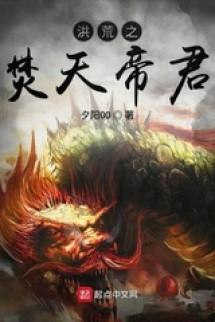 Hồng Hoang Phần Thiên Đế Quân