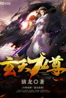 Huyền Thiên Long Tôn