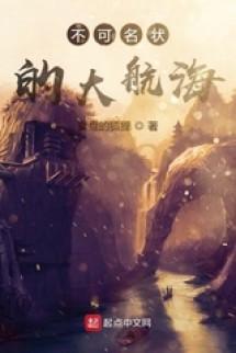 Không Thể Miêu Tả Đại Hàng Hải (Bất Khả Danh Trạng Đích Đại Hàng Hải)