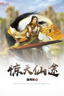 Kinh Thiên Tiên Đồ