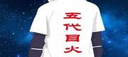 Konoha Ninja Nhân Sinh (Mộc Diệp Chi Nhẫn Giả Nhân Sinh)