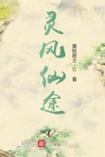 Linh Phong Tiên Đồ