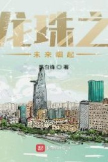 Long Châu Chi Vị Lai Quật Khởi