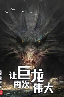 Make Dragons Great Again