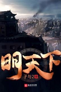 Minh Thiên Hạ