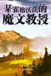 Mỗ Hogwarts Runes Giáo Sư (Mỗ hoắc cách ốc tỳ đích ma văn giáo thụ)
