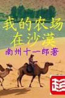 Ngã Đích Nông Trường Tại Sa Mạc