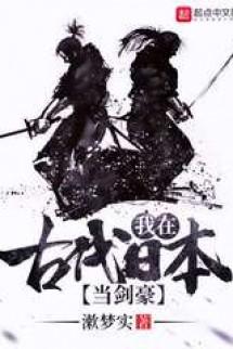Ngã Tại Cổ Đại Nhật Bản Đương Kiếm Hào(Ta Tại Cổ Đại Nhật Bản Đương Kiếm Hào)