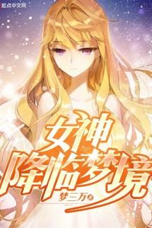 Nữ Thần Giáng Lâm Mộng Cảnh