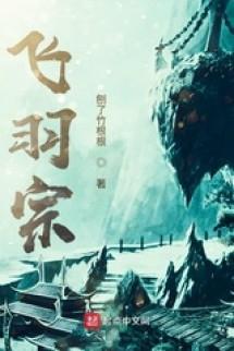 Phi Vũ Tông
