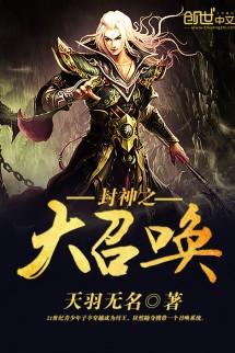 Phong Thần Chi Đại Triệu Hoán