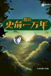 Pokemon Tiền Sử Một Vạn Năm (Tinh Linh Sử Tiền Nhất Vạn Niên)