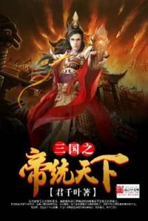 Tam Quốc Chi Đế Thống Thiên Hạ