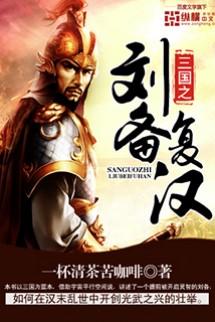 Tam Quốc Chi Lưu Bị Phục Hán