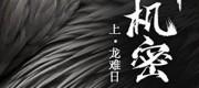 Tam Quốc Cơ Mật (Thượng): Long Nan Nhật