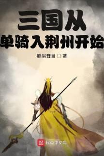 Tam Quốc Tòng Đơn Kỵ Nhập Kinh Châu Khai Thủy